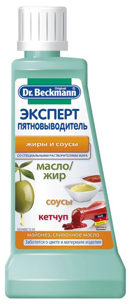 Пятновыводитель Dr. Beckmann от жира и соуса, 50 мл восстановитель цвета dr beckmann 2х100 г