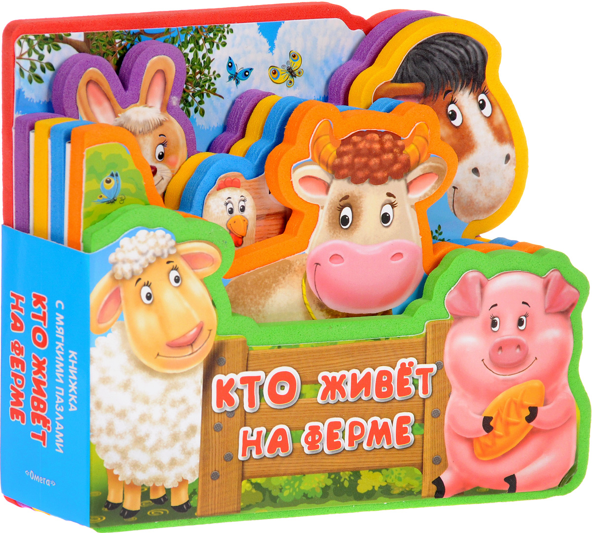 Кто живет на ферме. Книжка-игрушка