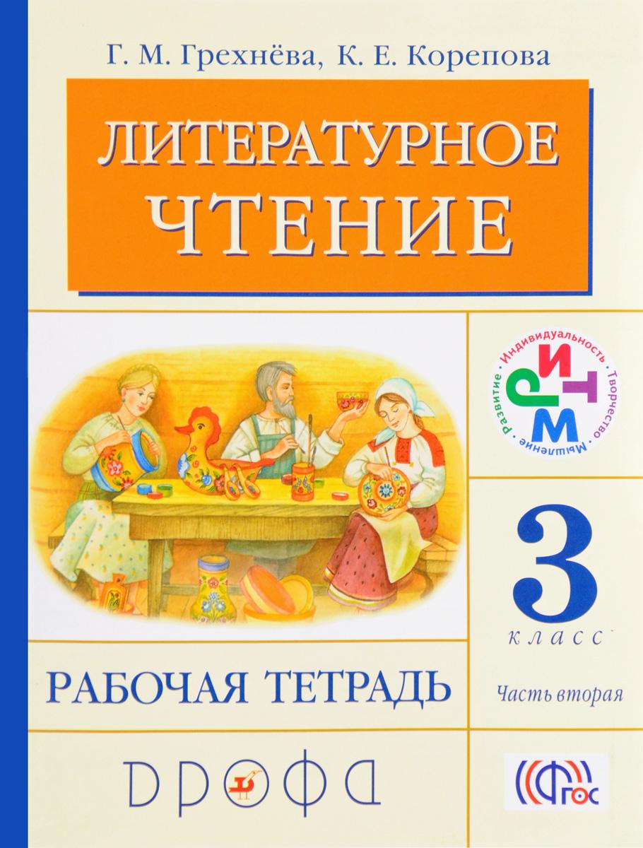 Г. М. Грехнева, К. Е. Корепова Литературное чтение. 3 класс. Рабочая тетрадь. В 2 частях. Часть 2
