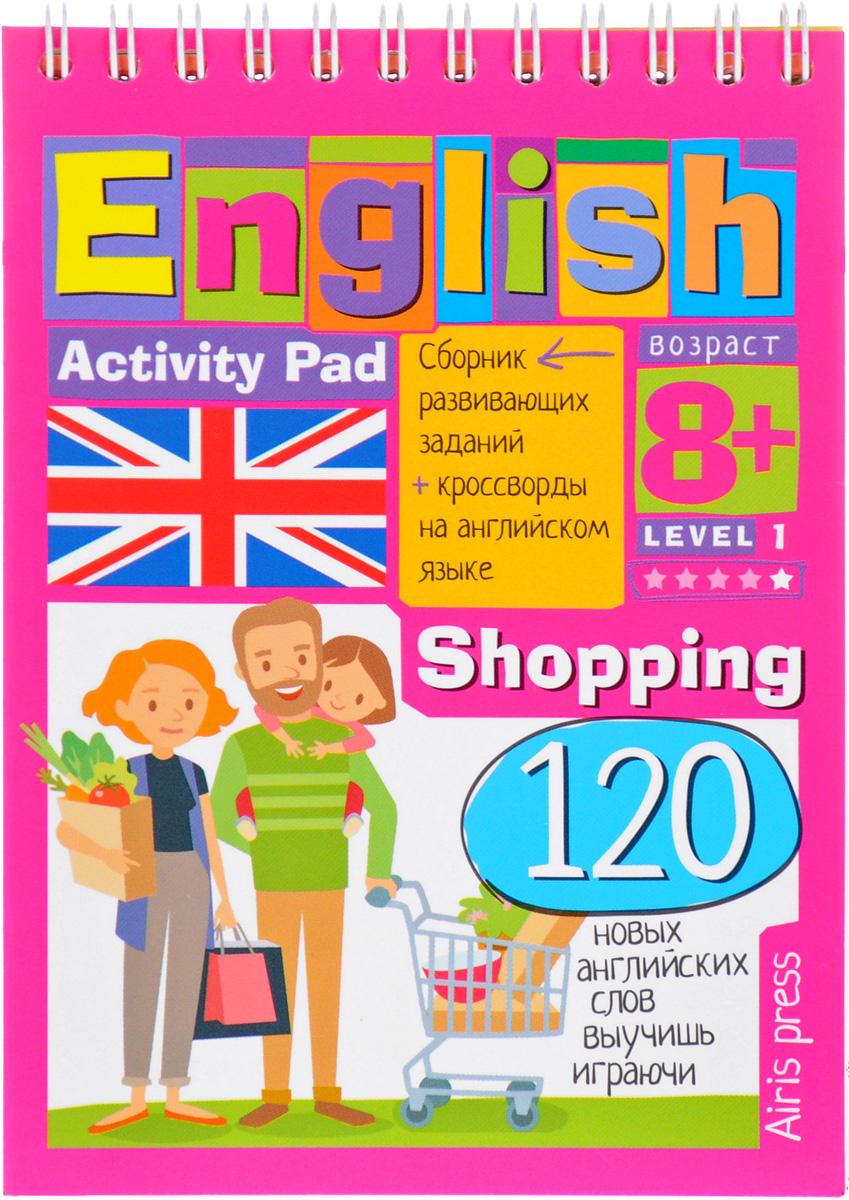 Умный блокнот. English Покупки (Shopping). Уровень 1