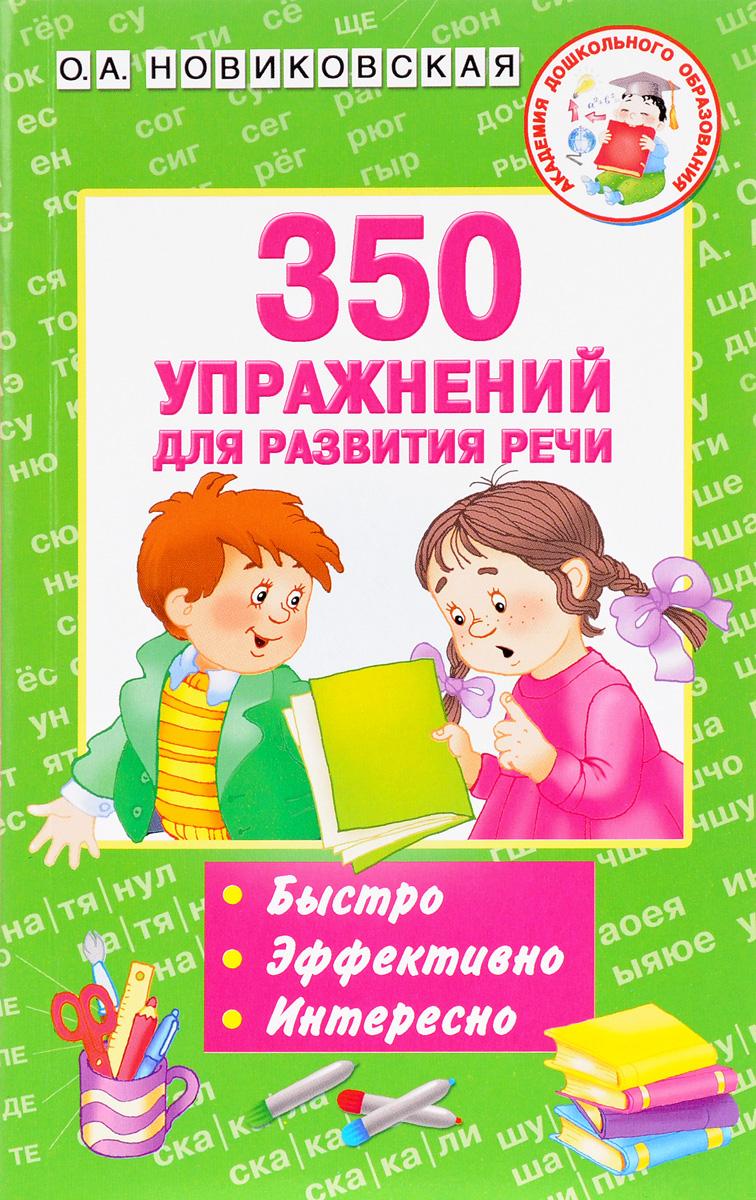 О. А. Новиковская 350 упражнений для развития речи