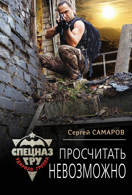 Сергей Самаров Просчитать невозможно