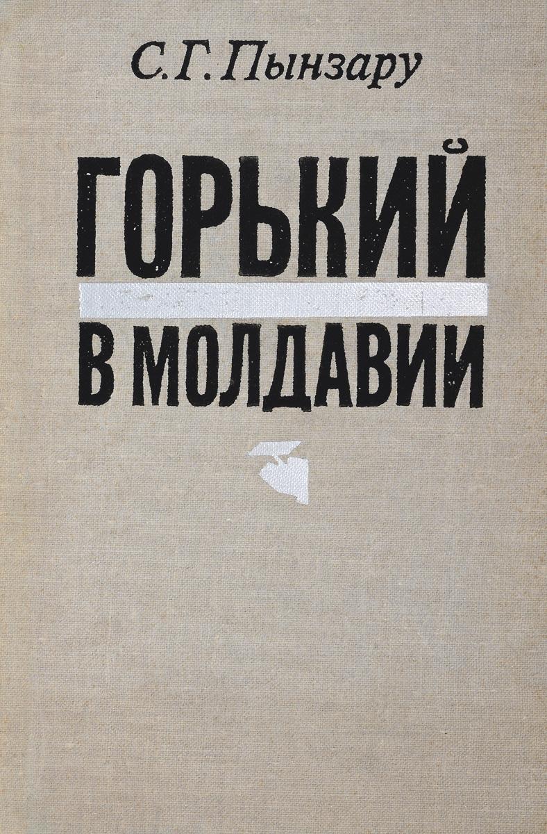 Пынзару С.Г. Горький в Молдавии
