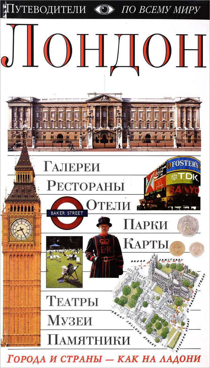 Майкл Липмен Лондон лондон авиабилеты