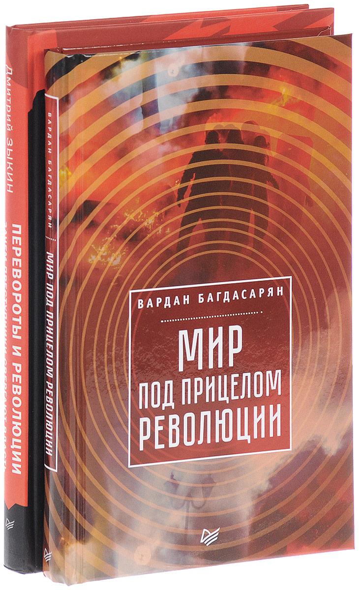 Дмитрий Зыкин, Вардан Багдасарян Перевороты и революции. Мир под прицелом революции (комплект из 2 книг)