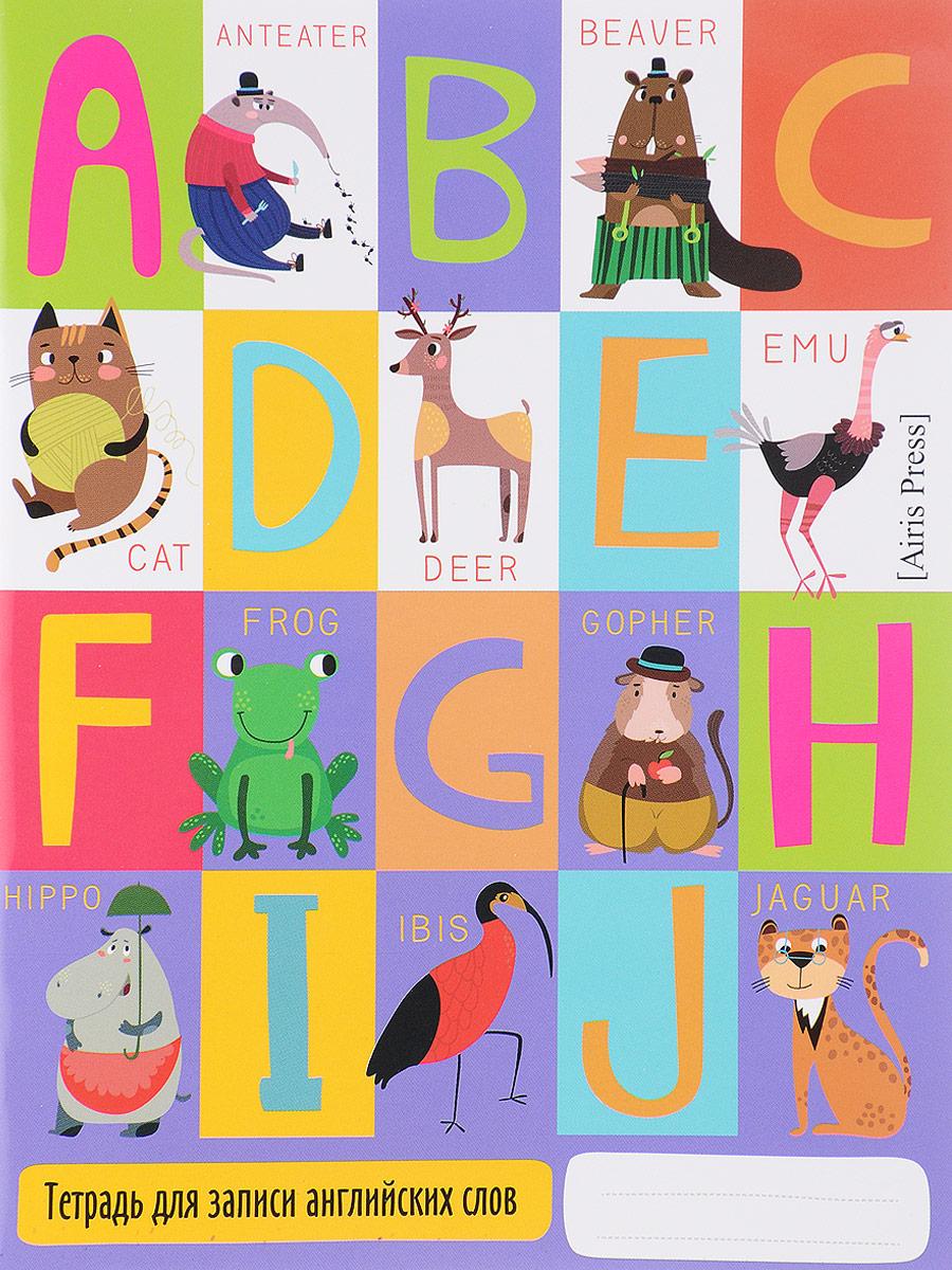 Веселые буквы. Тетрадь для записи английских слов в начальной школе цена