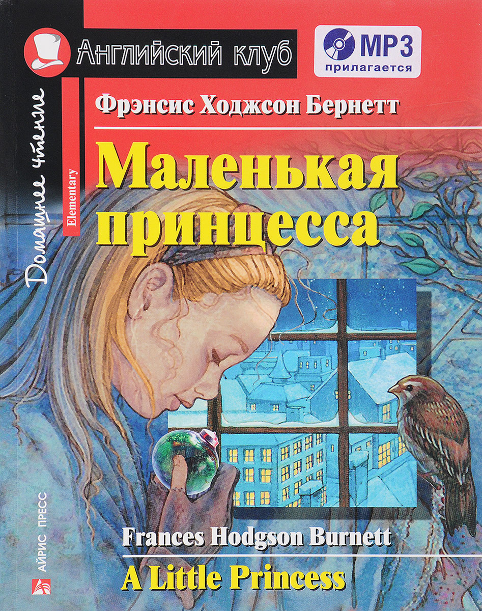 Фрэнсис Ходжсон Бёрнетт Маленькая принцесса / A Little Princess (+ CD-ROM)