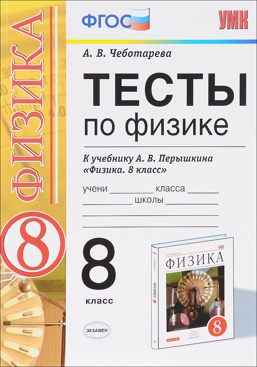 А. В. Чеботарева Тесты по физике. 8 класс