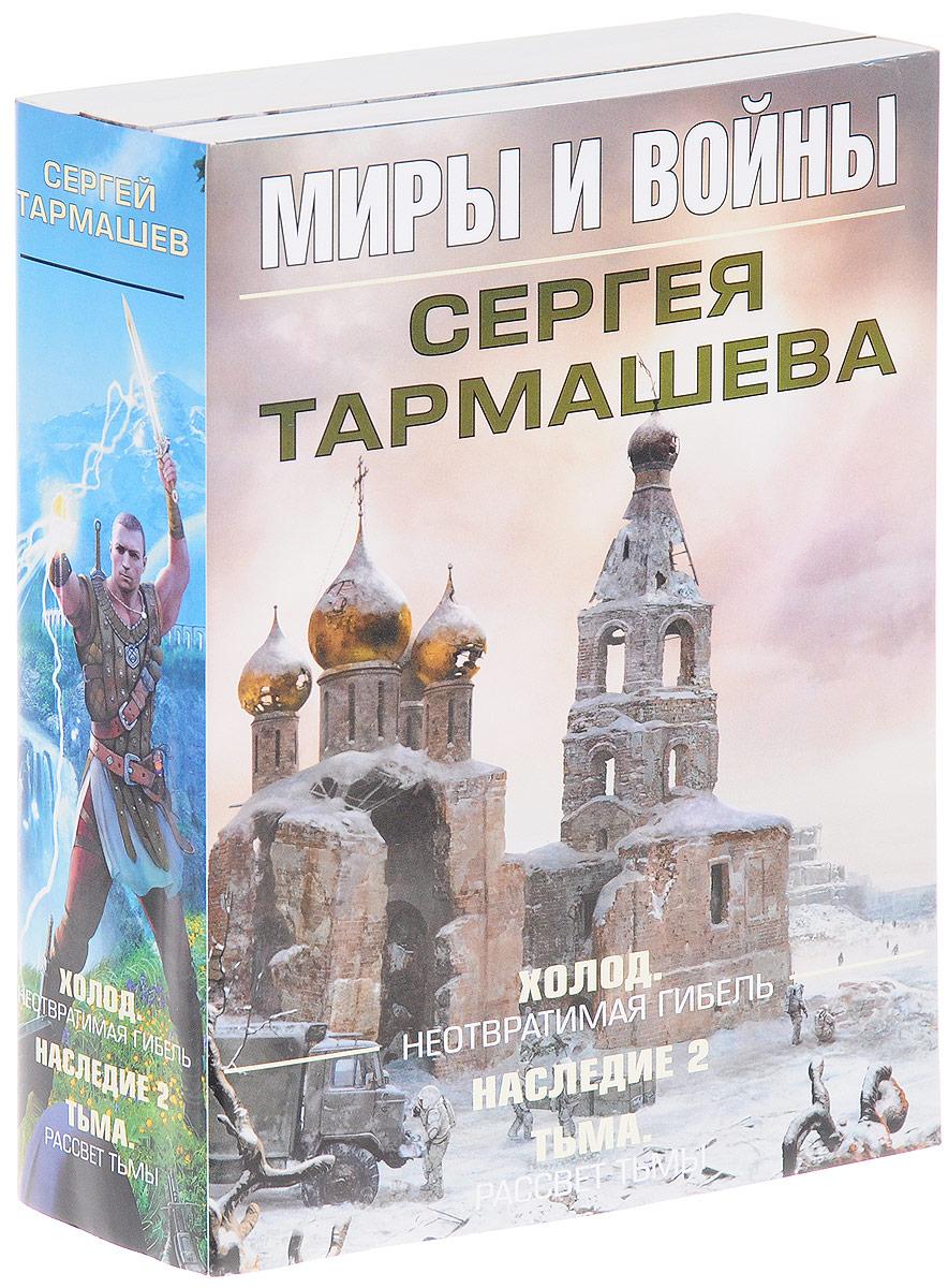 Сергей Тармашев Миры и войны Сергея Тармашева (комплект из 3 книг) цена 2017