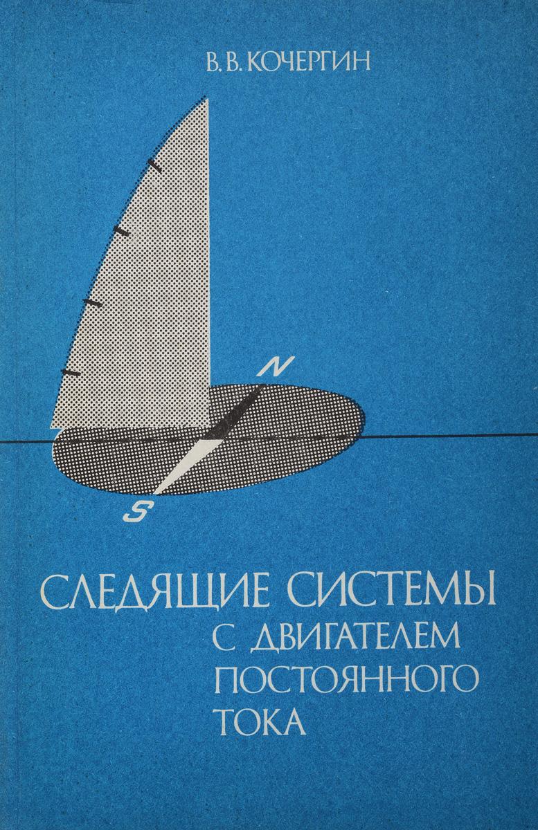 Кочергин В.В. Следящие системы с двигателем постоянного тока цена