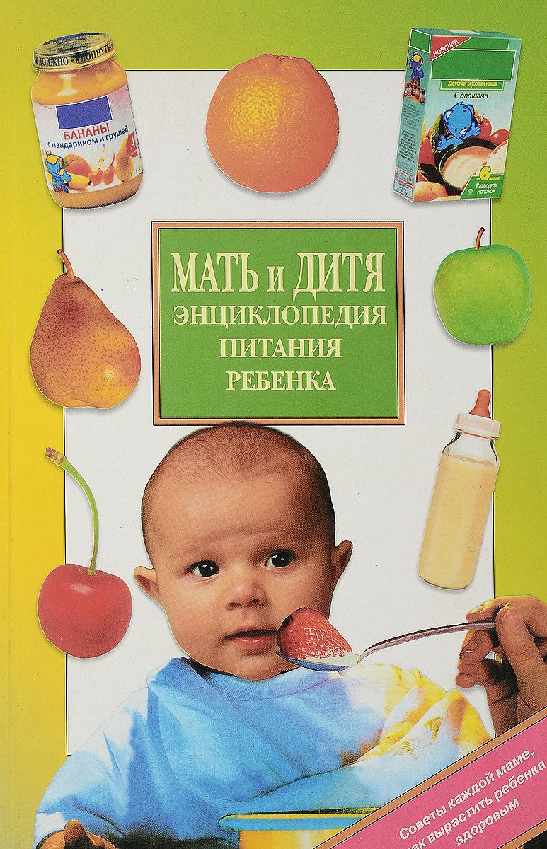 Лифляндский В. Г., Закревский В. В. Мать и дитя. Энциклопедия питания ребенка