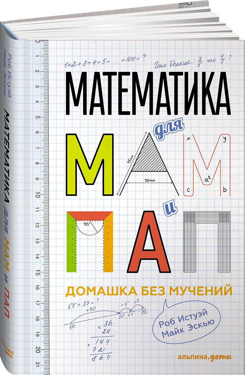 Математика для мам и пап. Домашка без мучений. Майк Эскью, Роб Истуэй