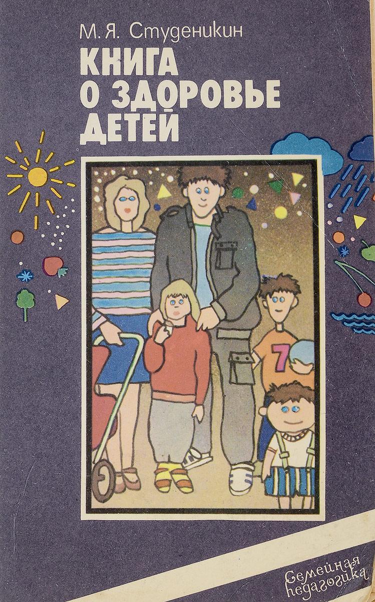 М.Я. Студеникин Книга о здоровье детей