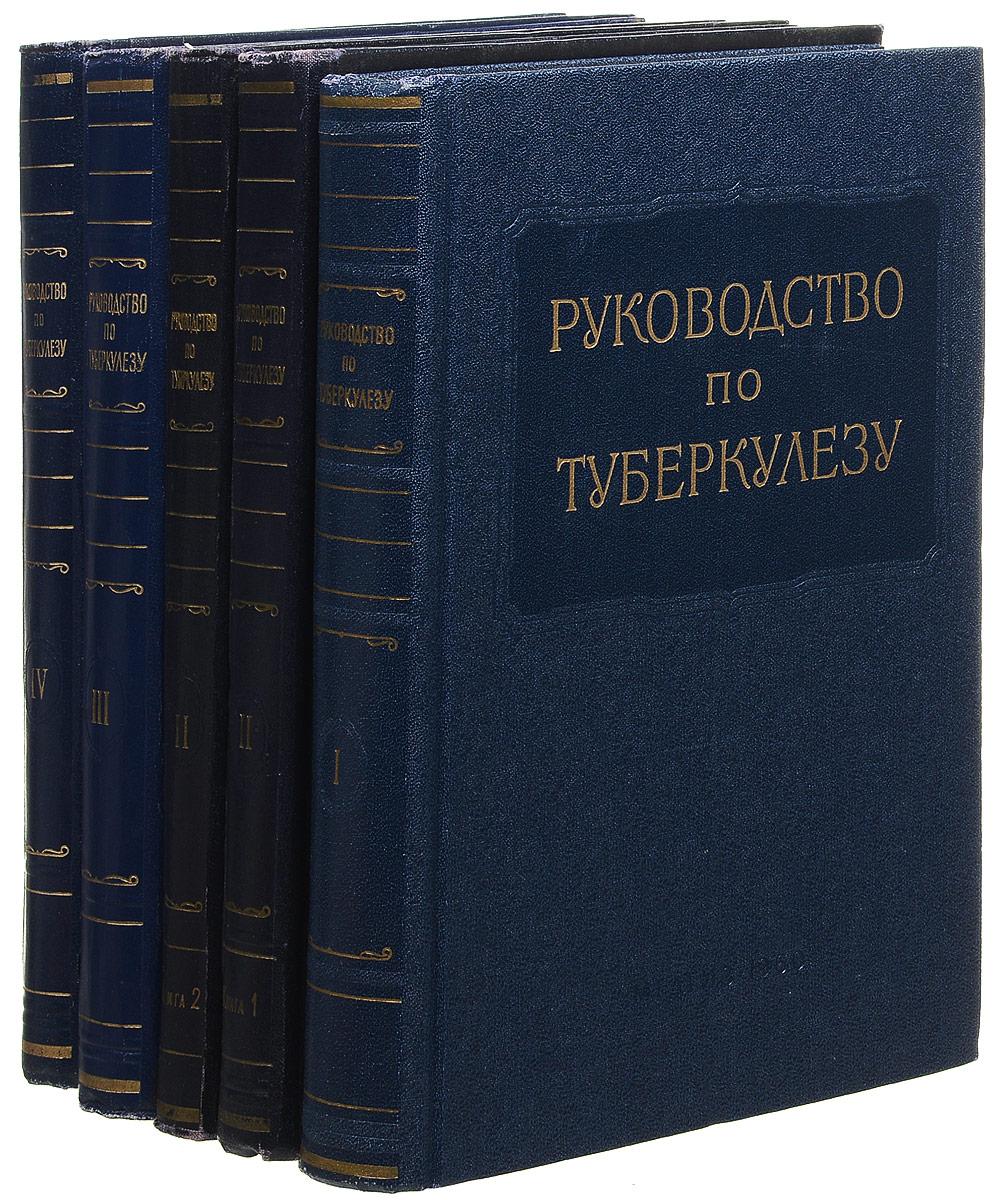 Руководство по туберкулезу. В 4 томах (комплект из 5 книг) в и смирнов курс высшей математики в 4 томах комплект из 5 книг