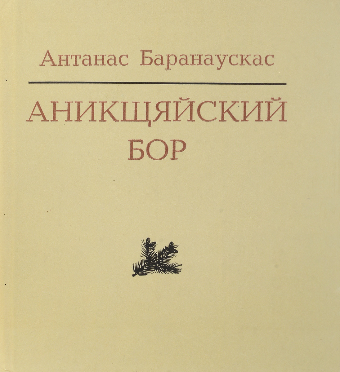 Аникщяйский бор.