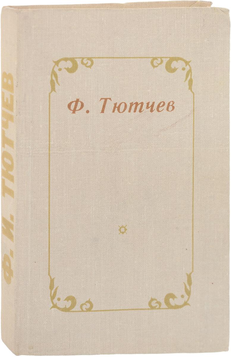 Ф.И. Тютчев Ф.И. Тютчев. Избранное алина александровна исаева александрович избранное