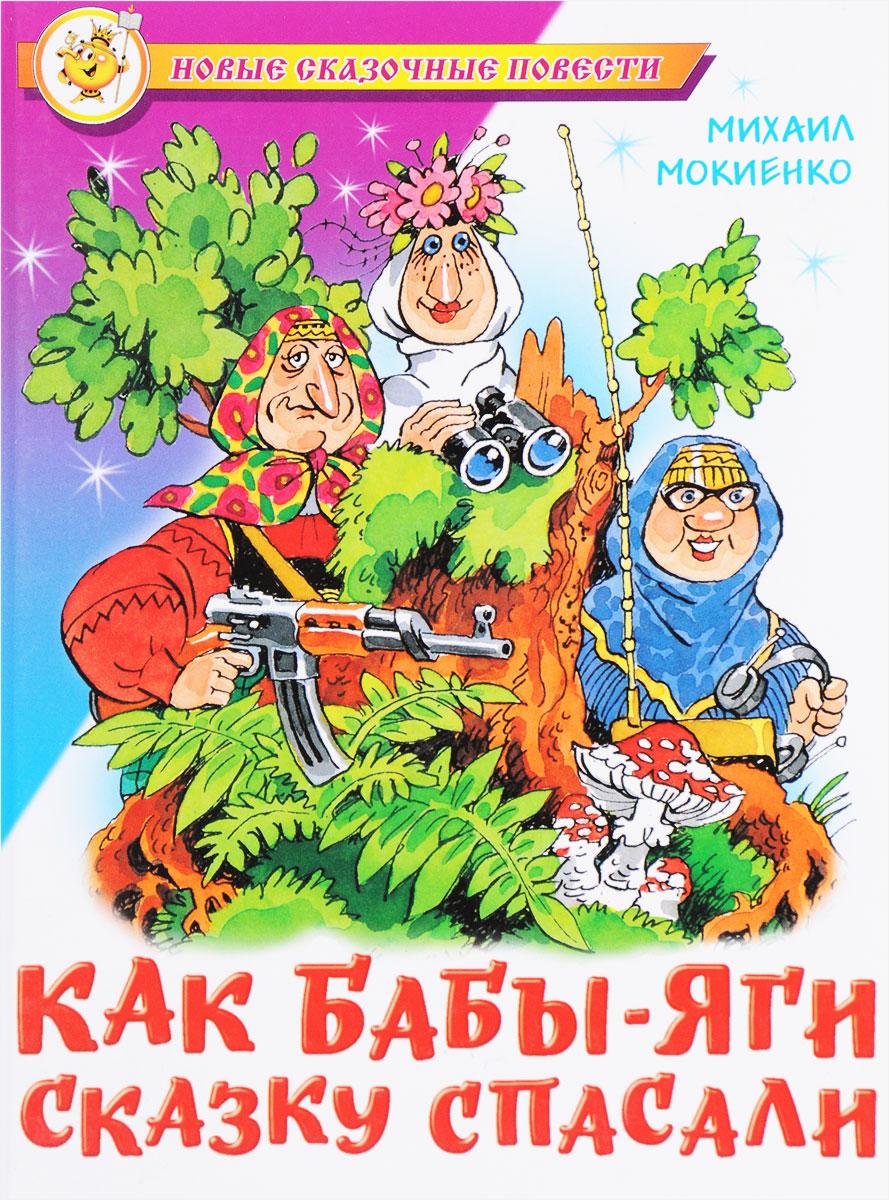 Михаил Мокиенко Как Бабы-Яги сказку спасали