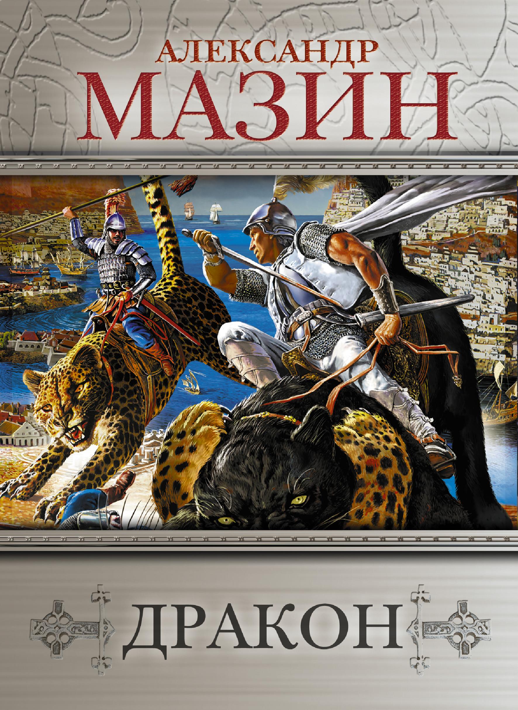 Александр Мазин Дракон (комплект из 4 книг) серия боевик от александра мазина комплект из 6 книг