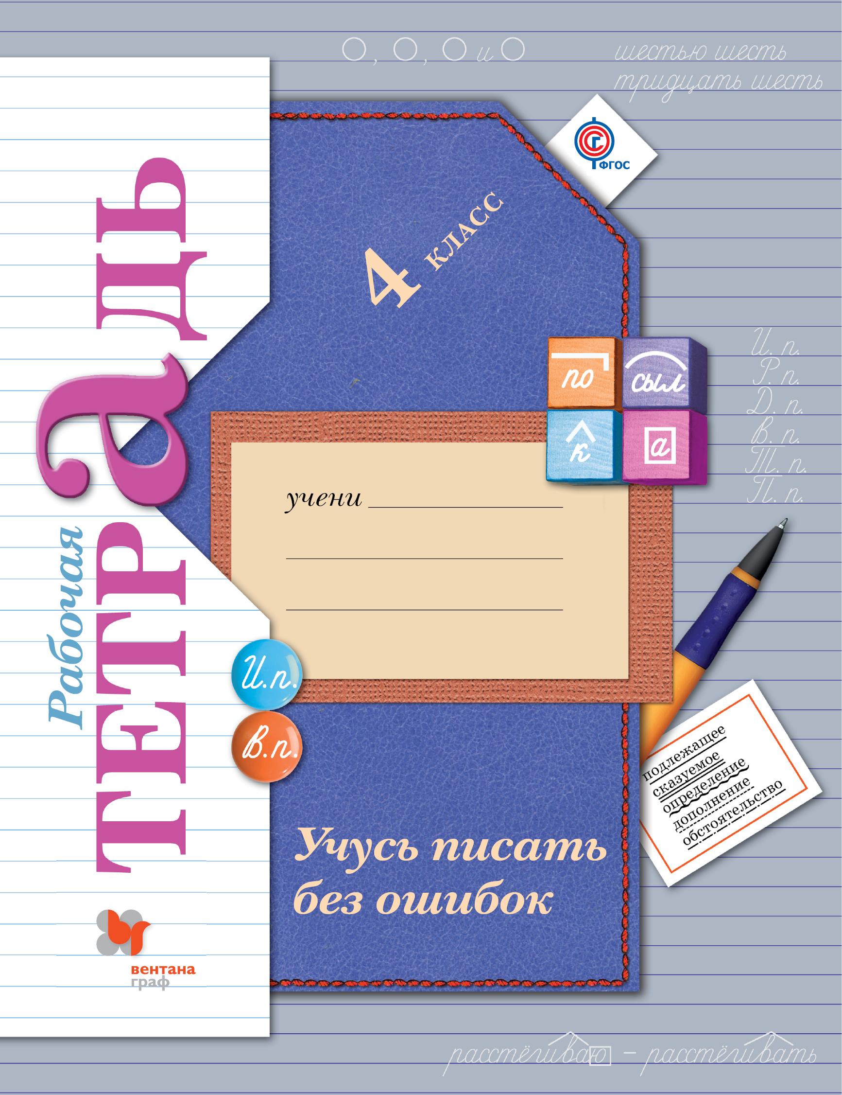 Марина Ивановна Кузнецова Учусь писать без ошибок. 4класс. Рабочая тетрадь