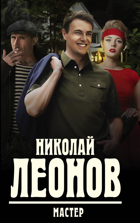 Николай Леонов Мастер