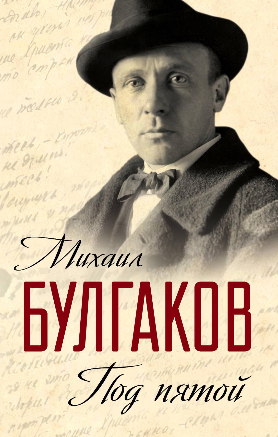 Михаил Булгаков Под пятой. Записные книжки Мастера