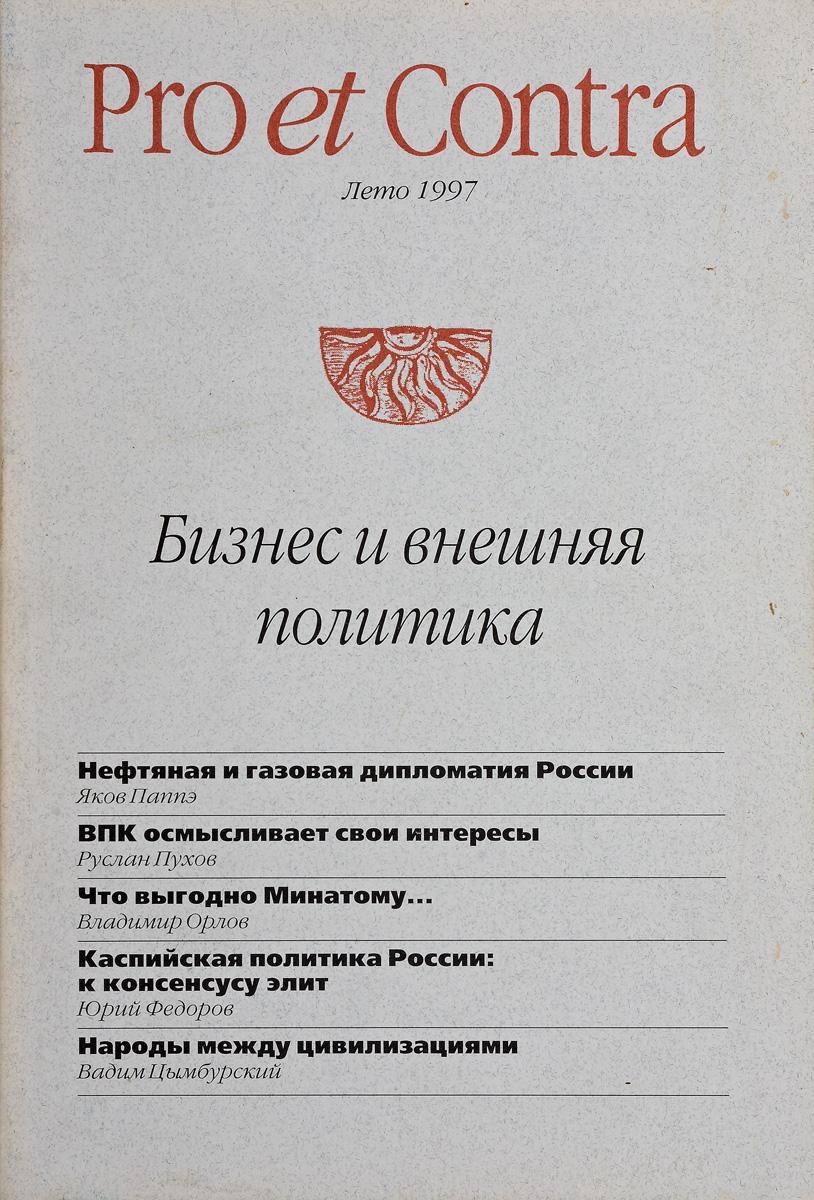 ред. Павлова-Сильванская М. Бизнес и внешняя политика