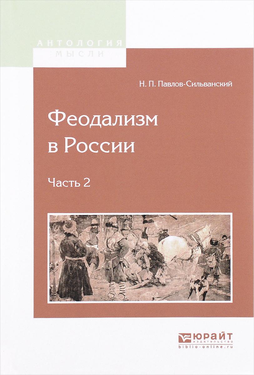 Н. П. Павлов-Сильванский Феодализм в России. В 2 частях. Часть 2