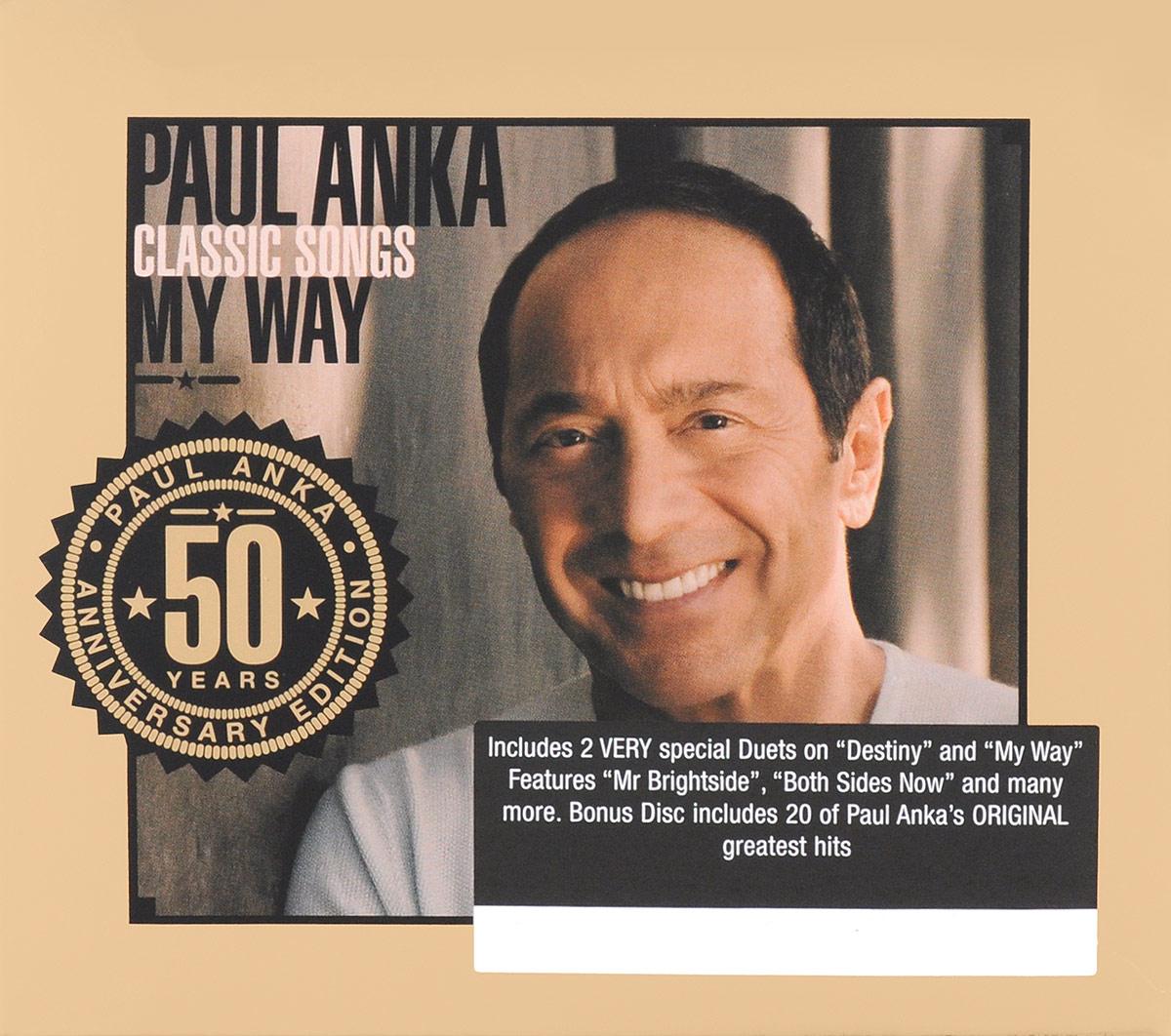 цена на Пол Анка,Майкл Бубле,Джон Бон Джови,Сэмми Дэвис младший Paul Anka. Classic Songs. My Way. 50th Anniversary Edition (2 CD)