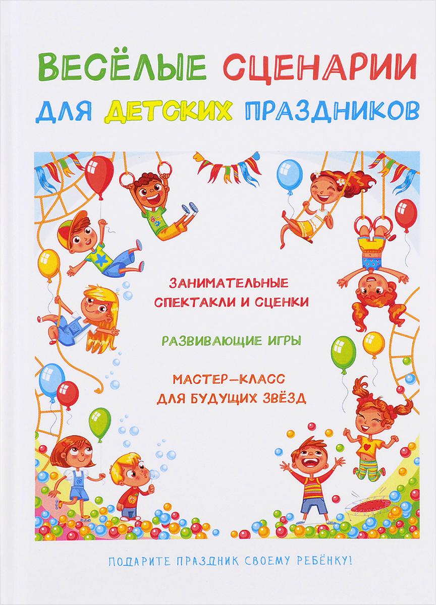 А. Ю. Науман Веселые сценарии для детских праздников