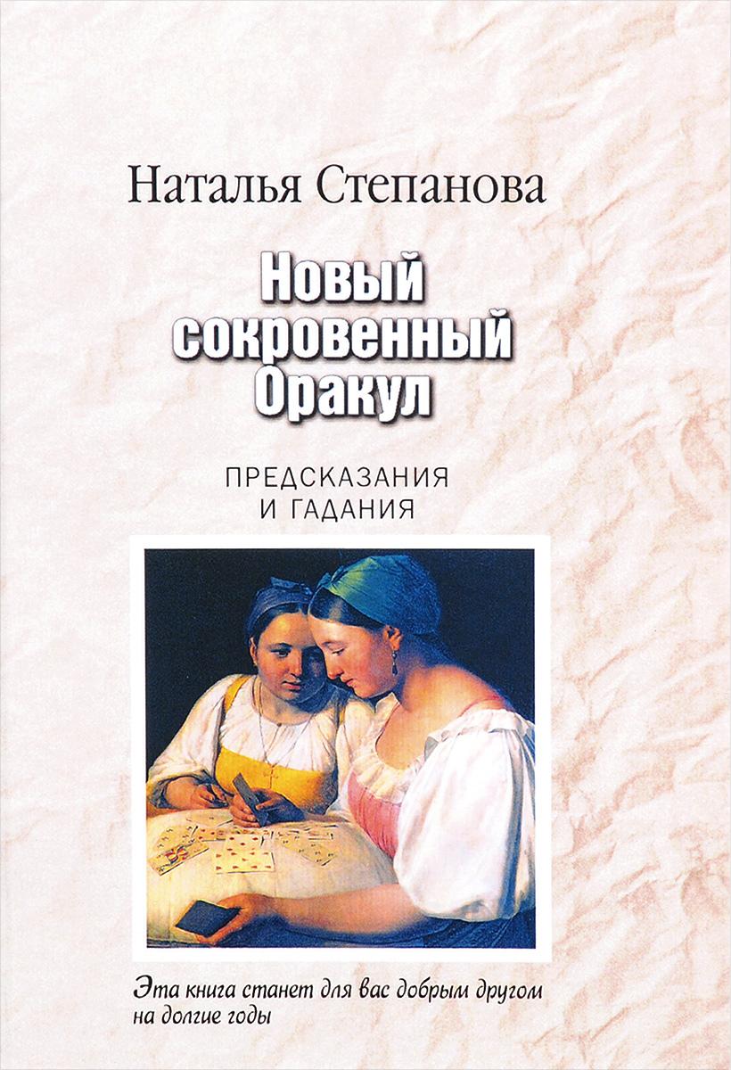 Наталья Степанова Новый сокровенный Оракул. Предсказания и гадания
