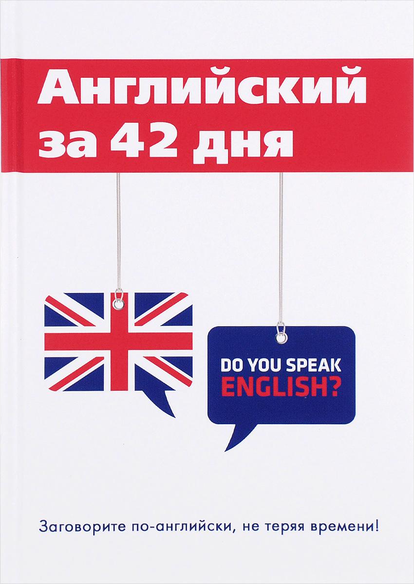 С. А. Шевелева, М. В. Скворцова Английский за 42 дня