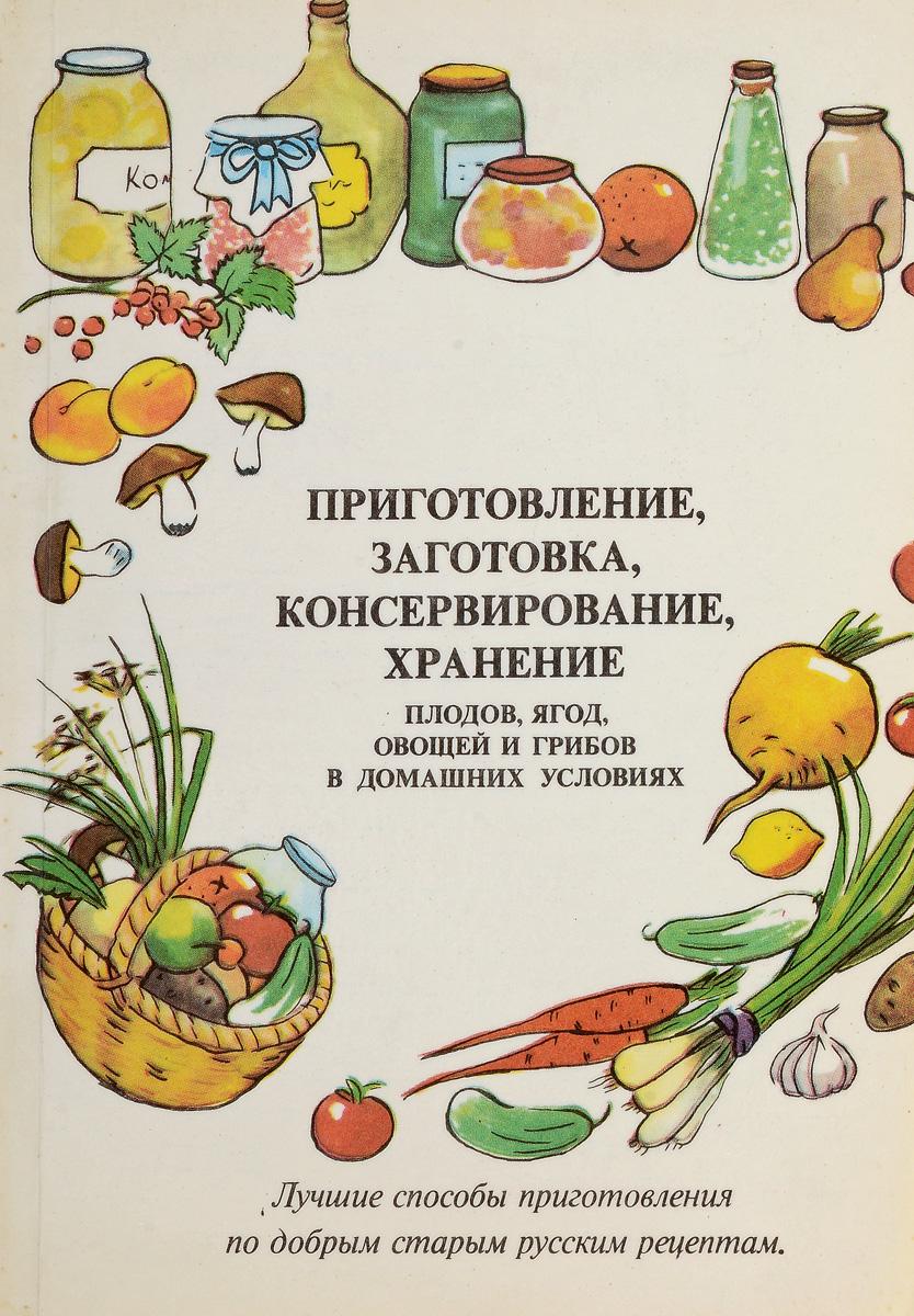 Ю.Ф.Пересунько Приготовление,заготовка,консервирование,хранение подов,ягод,овощей и грибов в домашних условиях