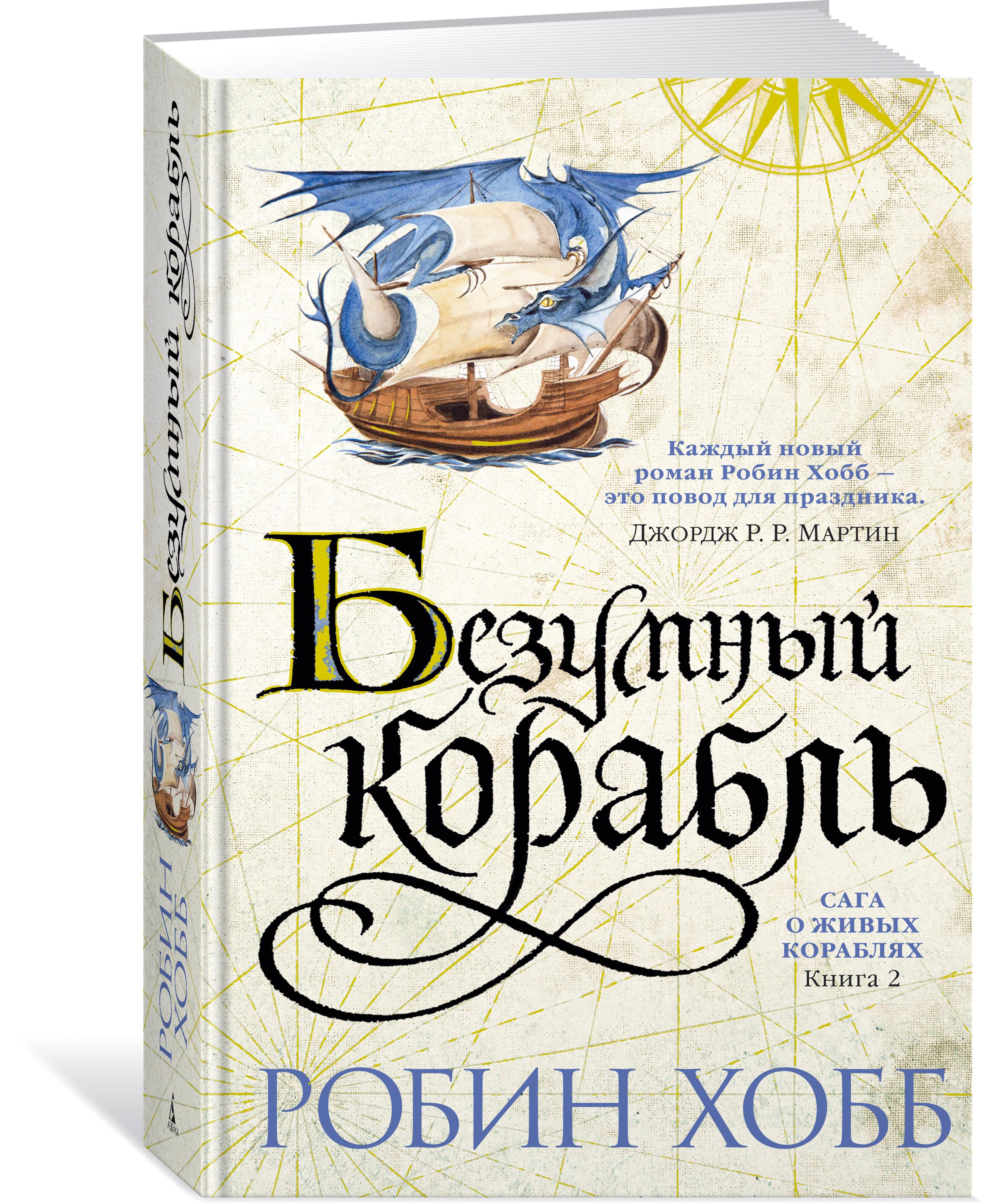 Робин Хобб Сага о живых кораблях. Книга 2. Безумный корабль