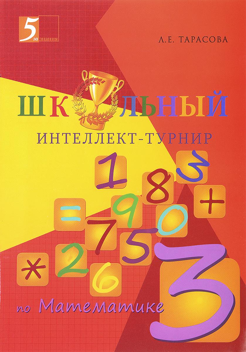 Л. Е. Тарасова Математика. 3 класс. Школьный интеллект - турнир