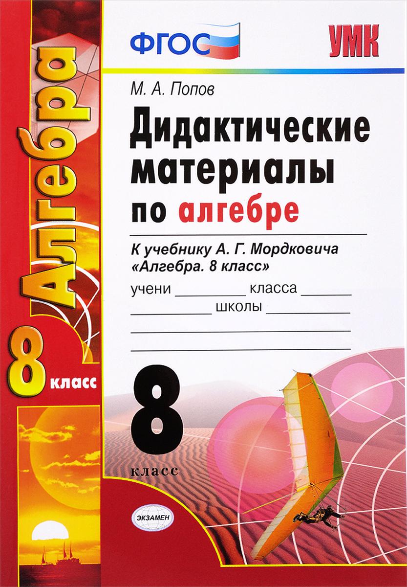 М. А. Попов Алгебра. 8 класс. Дидактические материалы по алгебре. К учебнику А. Г. Мордковича