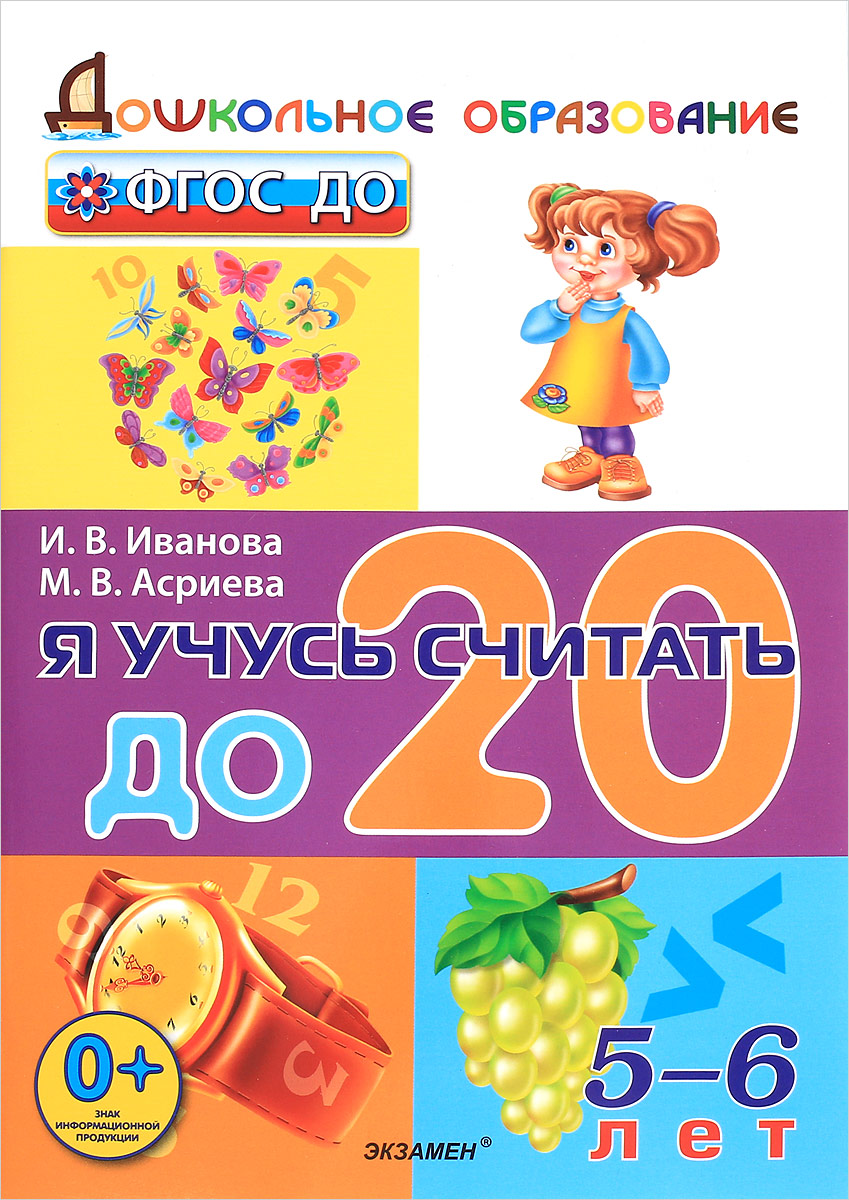 Я учусь считать до 20. И. В. Иванова, М. В. Асриева