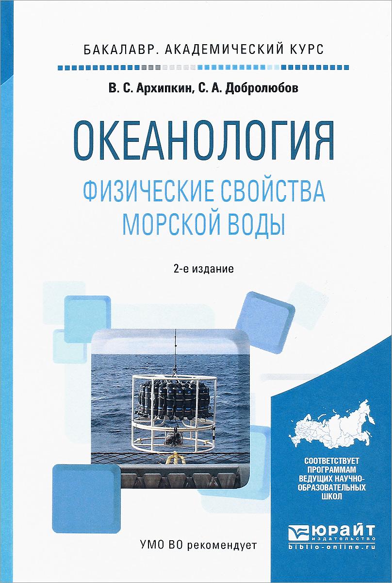 В. С. Архипкин, С. А. Добролюбов Океанология. Физические свойства морской воды. Учебное пособие