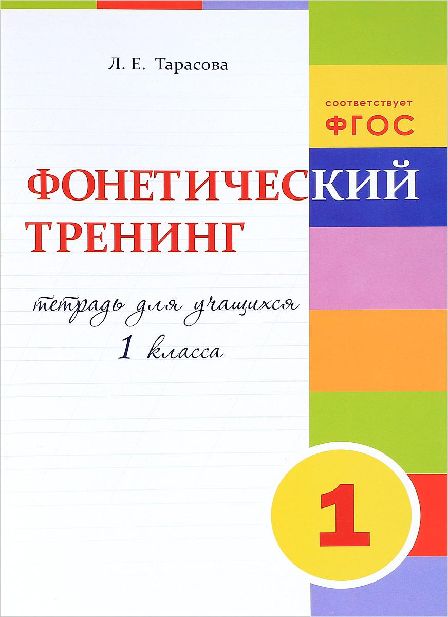 Л. Е. Тарасова Фонетический тренинг. 1 класс