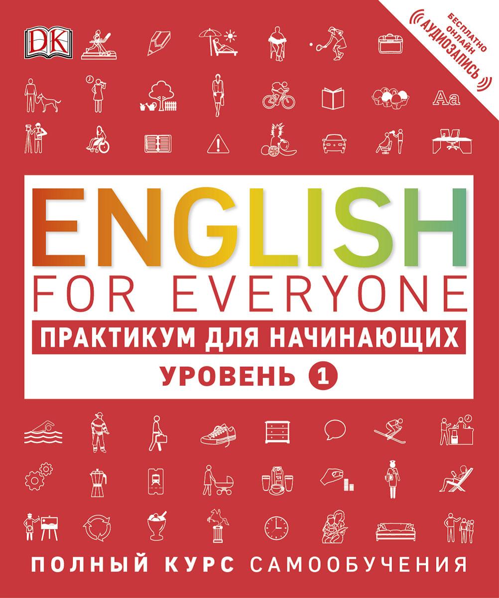 Бут Томас English for Everyone. Практикум для начинающих. Уровень 1