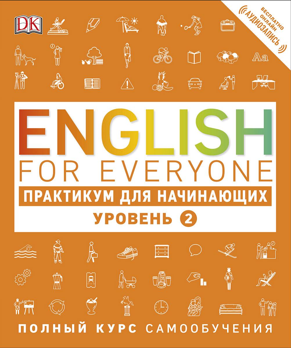 Бут Томас English for Everyone. Практикум для начинающих. Уровень 2