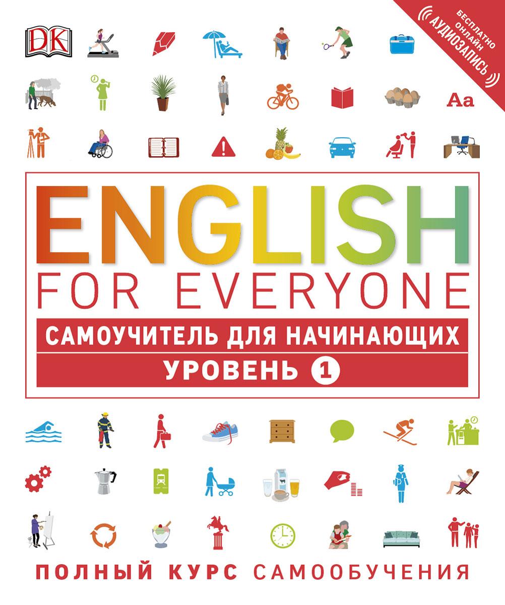 Хардинг Рейчел English for Everyone. Самоучитель для начинающих. Уровень 1 цена 2017