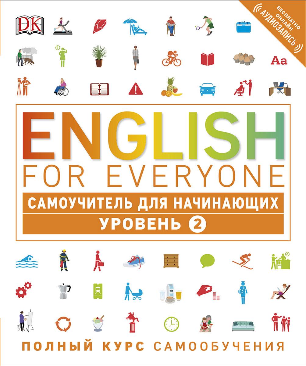 English for Everyone. Самоучитель для начинающих. Уровень 2 цена 2017