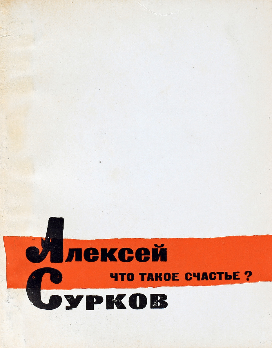 Алексей Сурков Что такое счастье? злобин алексей психология трейдера что такое азарт