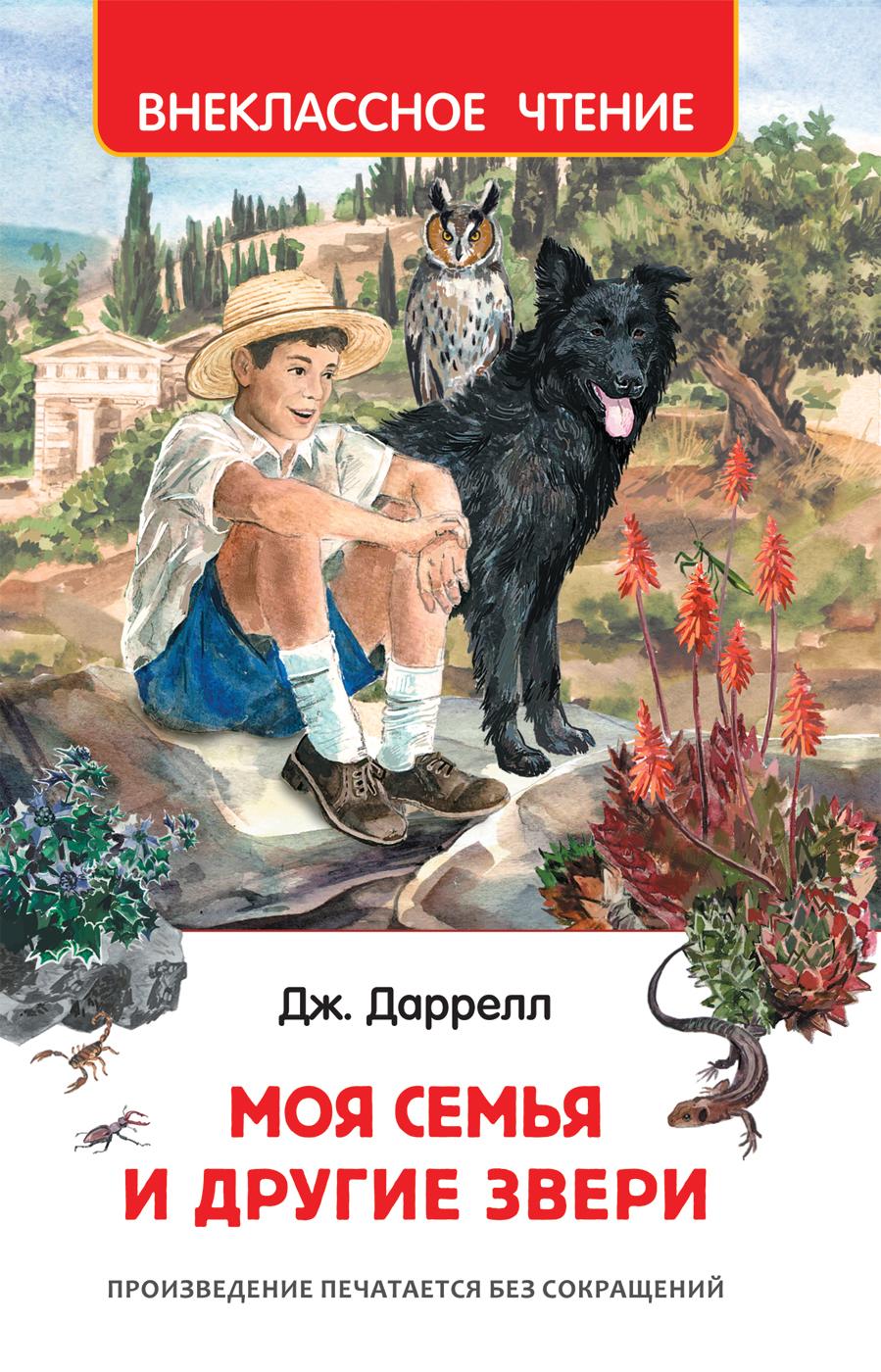 Дж. Даррелл Моя семья и другие звери (Внеклассное чтение)
