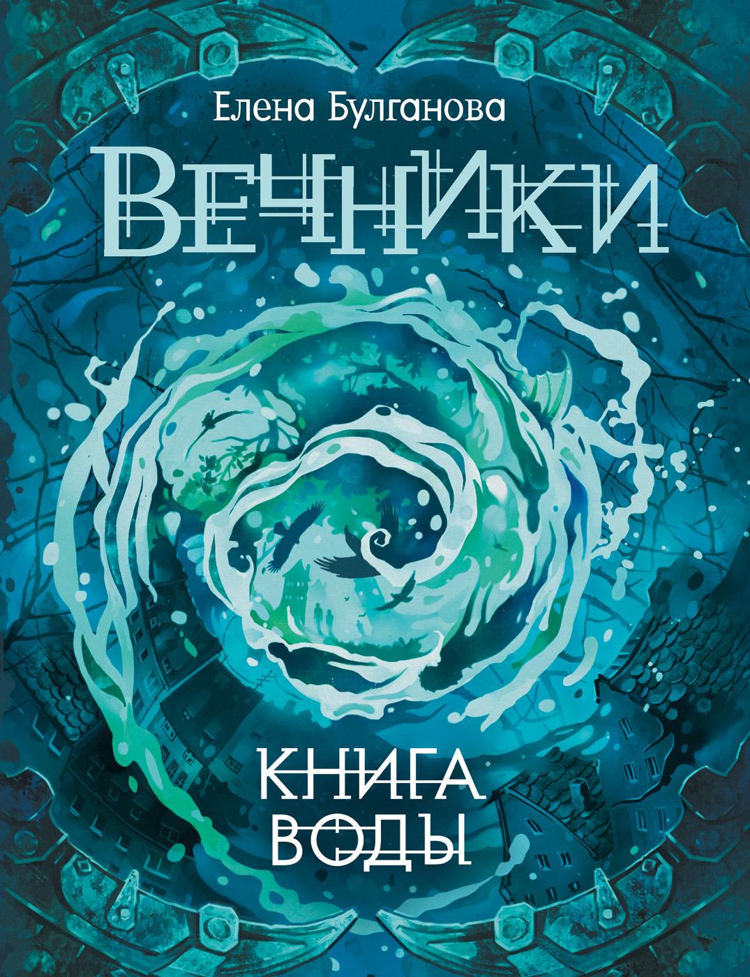 Булганова Е. Вечники. Книга воды. Книга 1. цена 2017