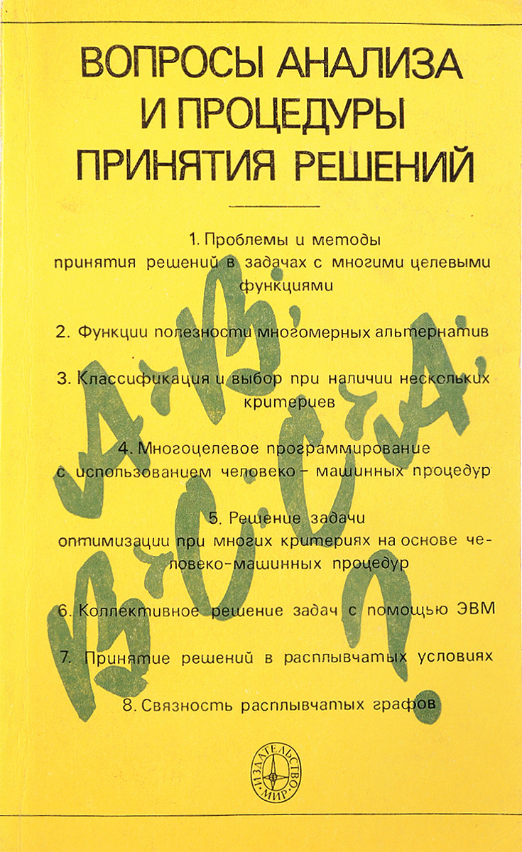 ред. Шахнов И.Ф. Вопросы анализа и процедуры принятия решений