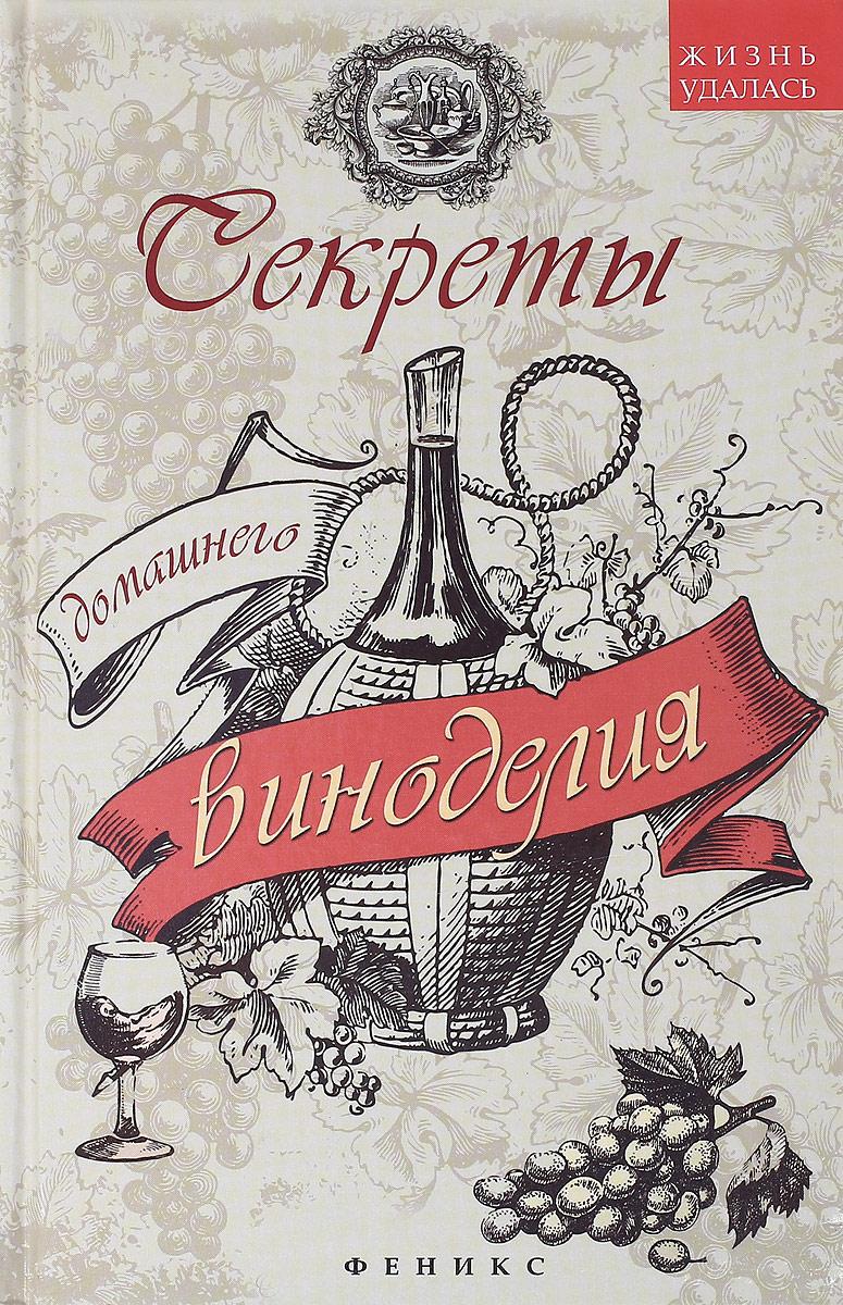 А. А. Шумов Секреты домашнего виноделия