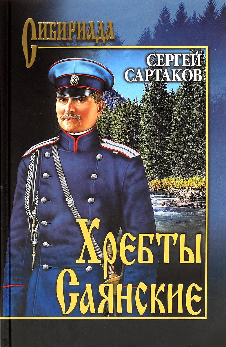 Сергей Сартаков Хребты Саянские. В 2 томах. Том 2 цены онлайн
