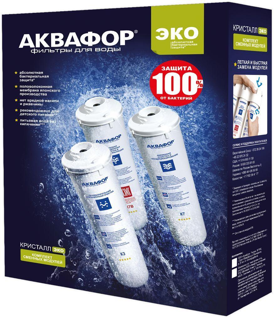 Комплект сменных модулей Аквафор К3-К7В-К7, для фильтра Аквафор Кристалл. Эко, 3 шт сменный модуль для систем фильтрации воды аквафор к3 к7в к7 для ж в кристалл