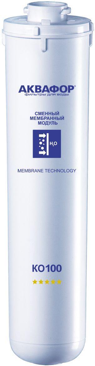 Модуль сменный Аквафор ОСМО К-100, мембранный модуль сменный мембранный аквафор к 100 ко 100 100 к
